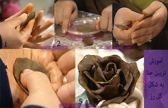 آموزش گل رز با حنا