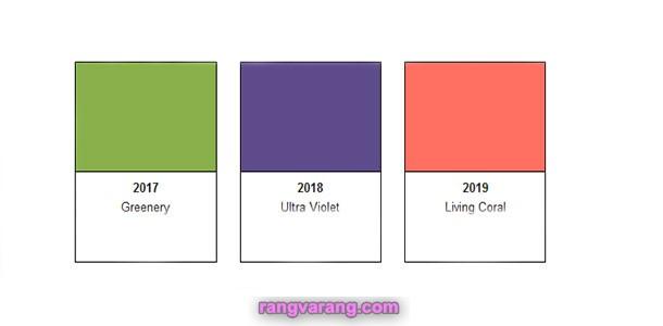 رنگ سال 2020 و رنگ سال های گذشته