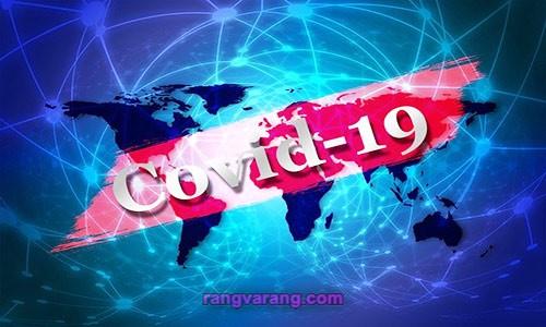 شرایط پاندمی  کرونا ویروس COVID-19