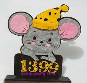 موش نمدی و نماد سال 99