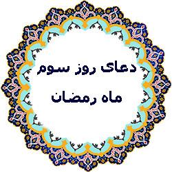 دعای روزسوم ماه مبارک رمضان