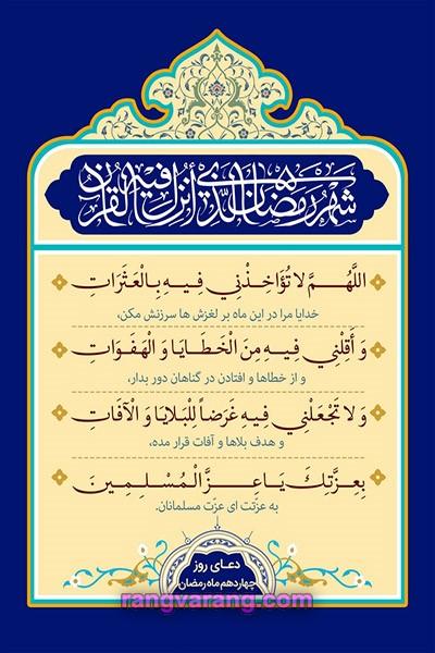 دعای چهاردهمین روز ماه مبارک رمضان