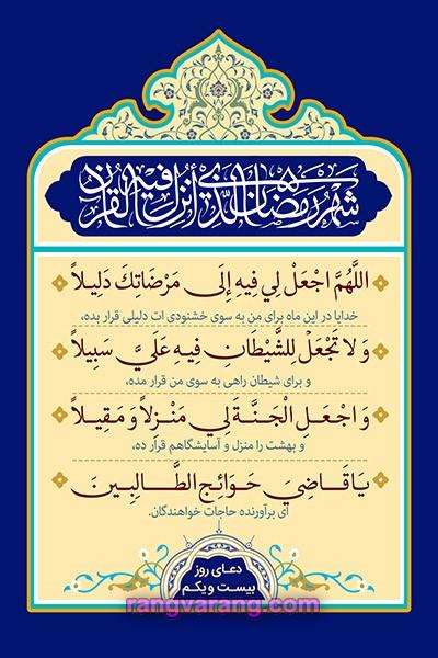 دعای روز 21 ماه رمضان