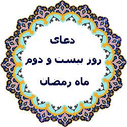 دعای روز 22 ماه مبارک رمضان