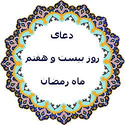 دعای روز 27 ماه رمضان