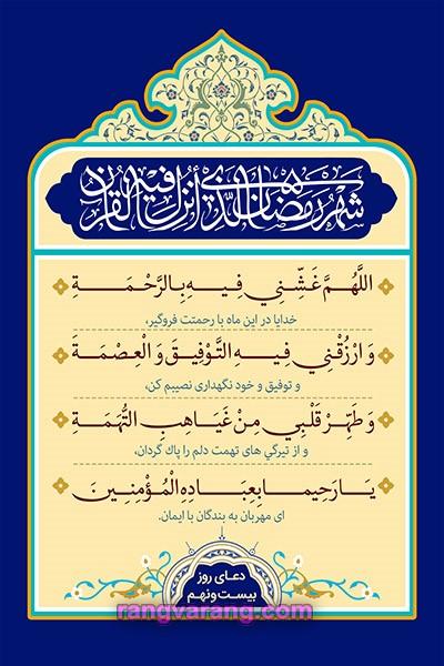 دعای روز 29 ماه مبارک رمضان