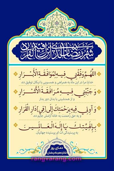 دعای شانزدهمین روز ماه رمضان