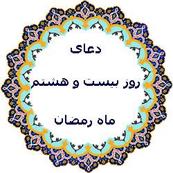 ذعای ذوز بیست وهشتم ماه رمضان
