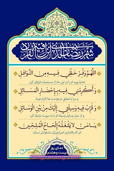 دعای روز 28 ماه رمضان