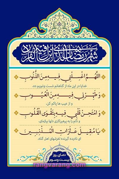 دعای بیست و سومین روز ماه رمضان