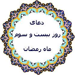 دعای روز 23 ماه مبارک رمضان