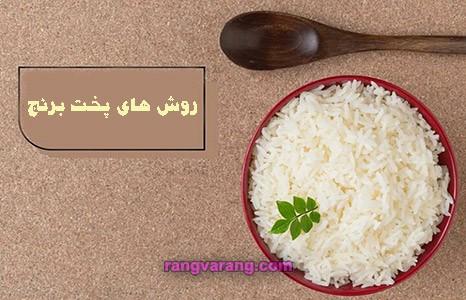 آموزش روش های پخت برنج