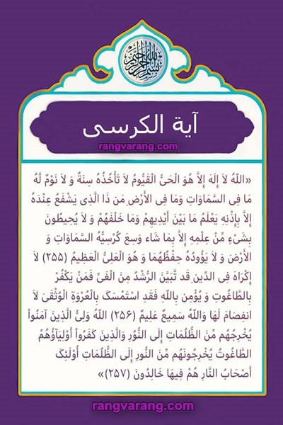 عکس دعای آیت الکرسی